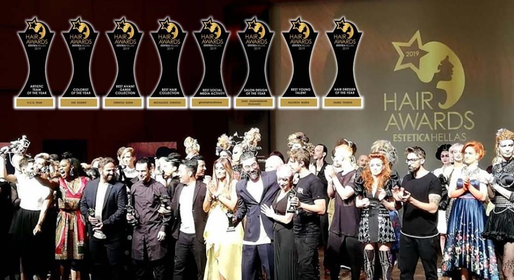 Estetica Hellas'ın Yunan Kuaförlük Ödülleri
